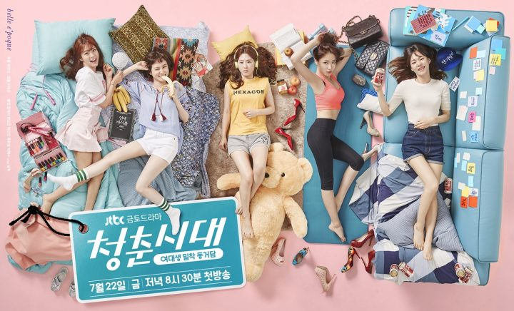 age of youth korean drama cover