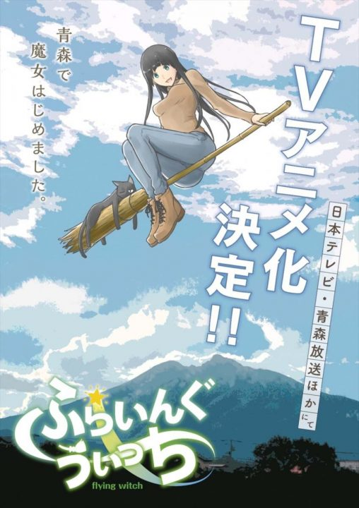 Flying Witch2