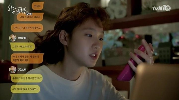cheese in the trap 23