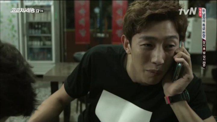 kdrama comic relief high school king of savvy jo deuk hwan