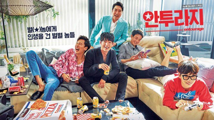 entourage korean drama cover