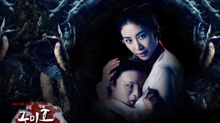 The Non-human Character Kdrama Roundup gumiho grudge: the revolt of gumiho