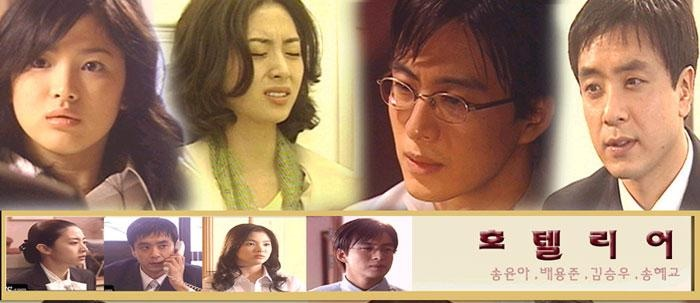 hotelier korean drama