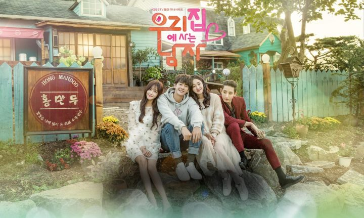sweet stranger and me the strange man living in our house korean drama cover